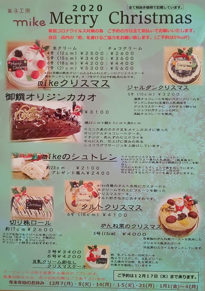 クリスマスケーキのご予約受付中