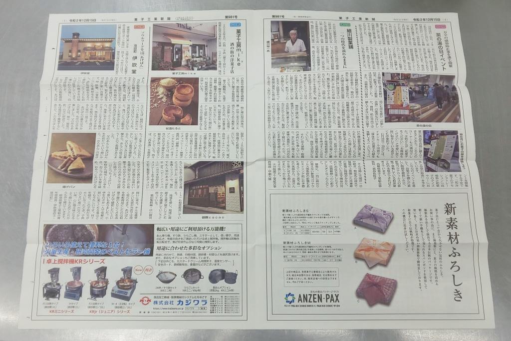 一般の方に向けての宣伝にはなりませんが 業界新聞に載りました...