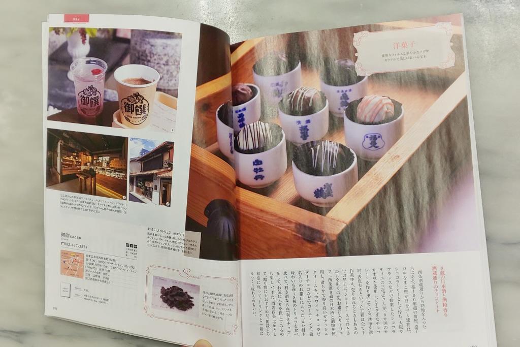 広島で誰もが知っている人気の雑誌に取り上げてもらいました ...