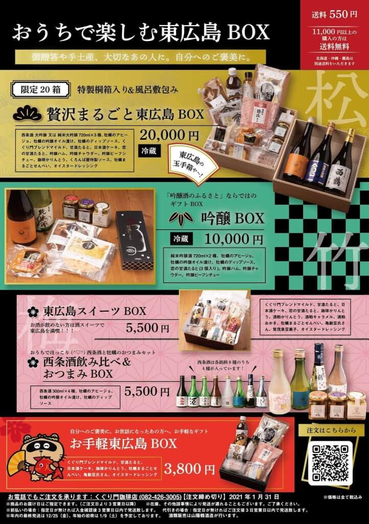 巣ごもり正月何しますか? 東広島BOXの年内注文は明日まで...
