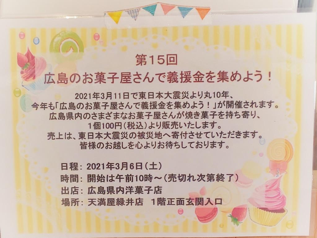 今年も開催 15回目の広島のお菓子屋さんで義援金を集めよう!...