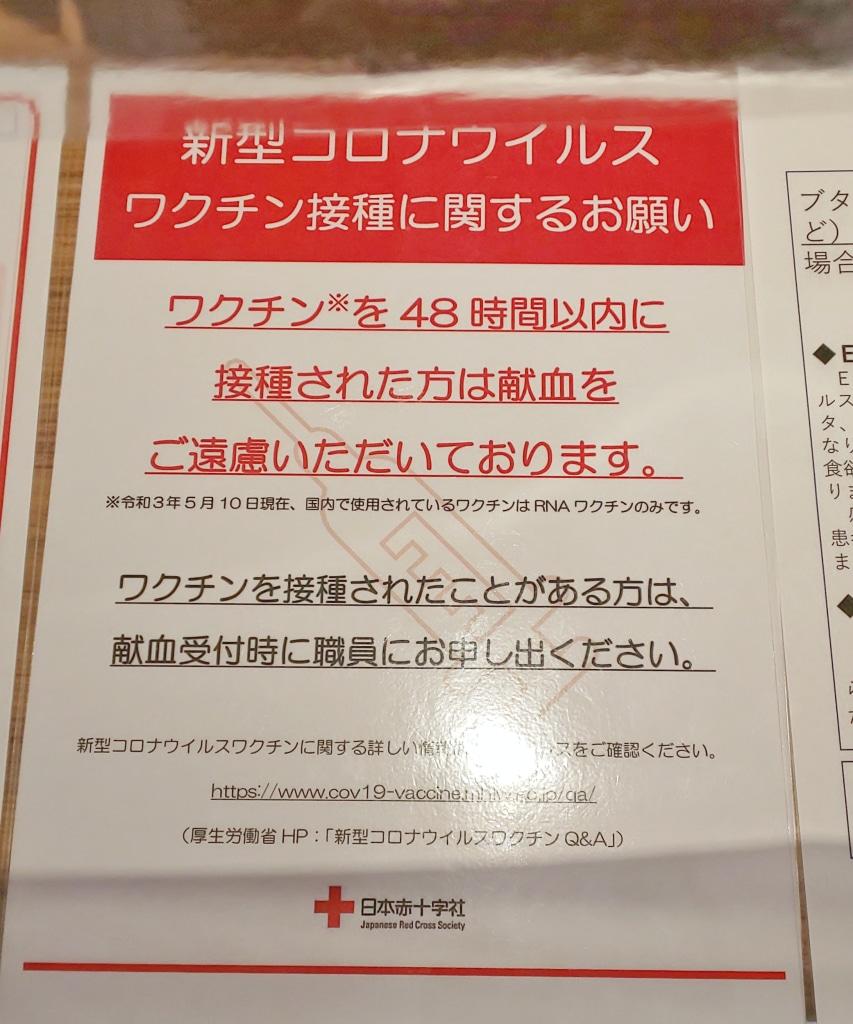 ワクチン接種後 何日で献血ができるの...