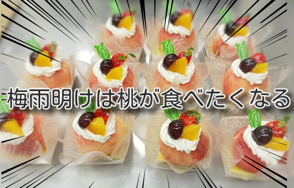 広島も【梅雨明け】ですね!何故か桃が食べたくなるのは水分を求めているから?...