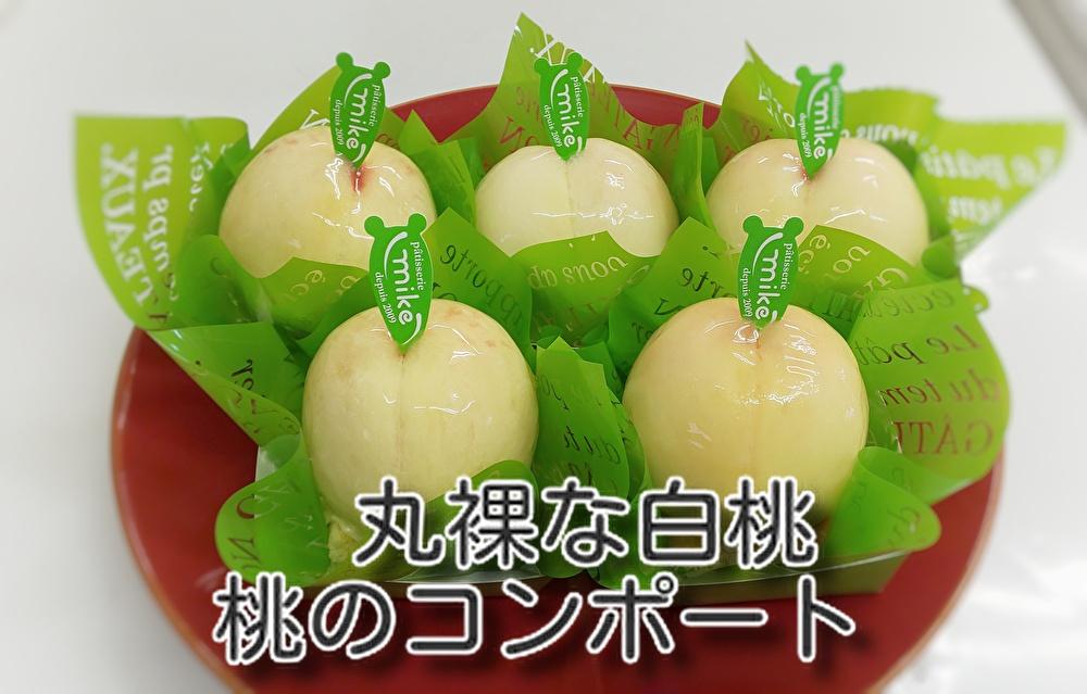 ミケ少年の変異ストーリー第6話!丸裸の【白桃】のケーキが大人気です...