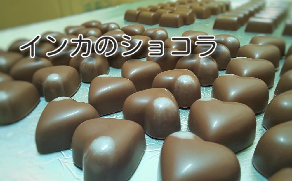 ミケ少年の変異ストーリー第3話!【ジャガイモのチョコレート】は食べたことありますか?...