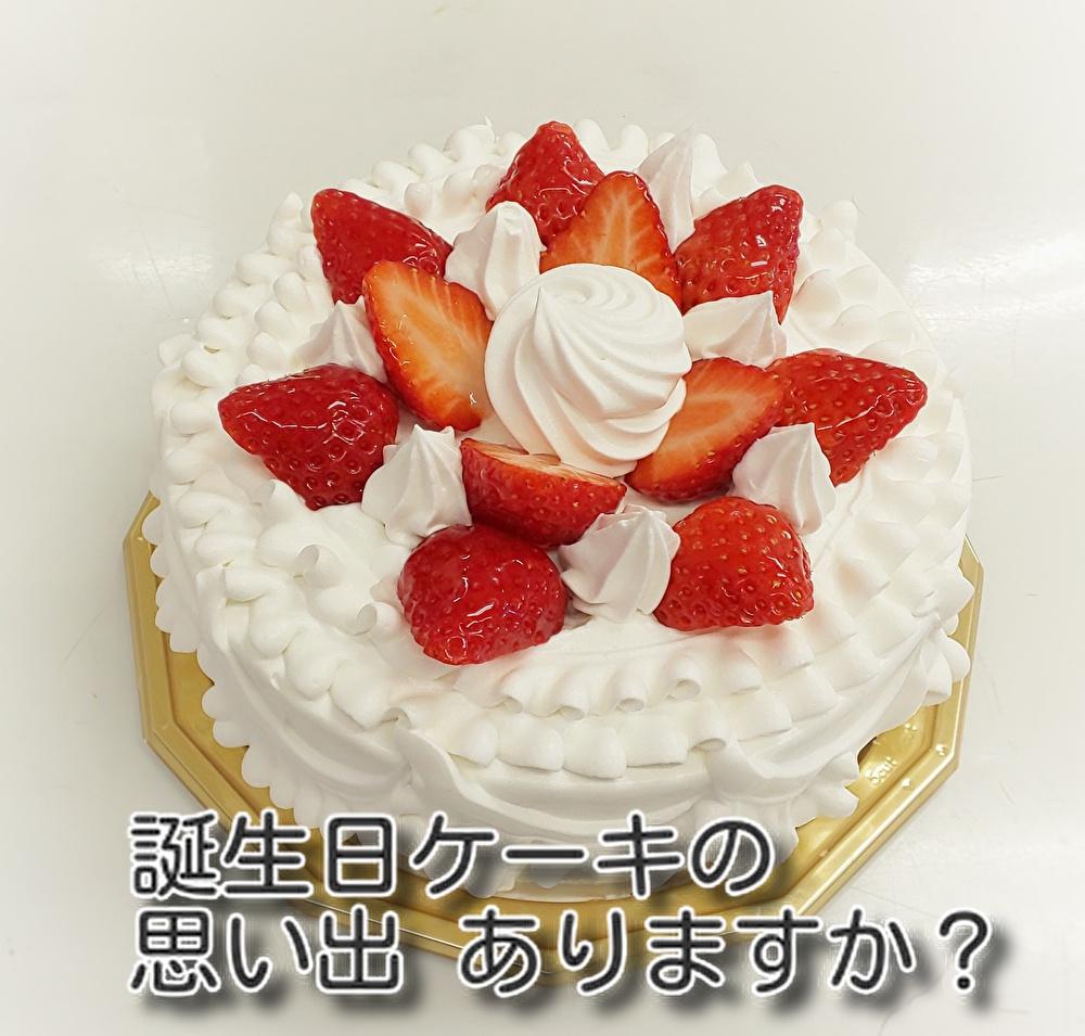 ミケ少年の変異ストーリ第4話!思い出の【誕生日ケーキ】はありますか?...