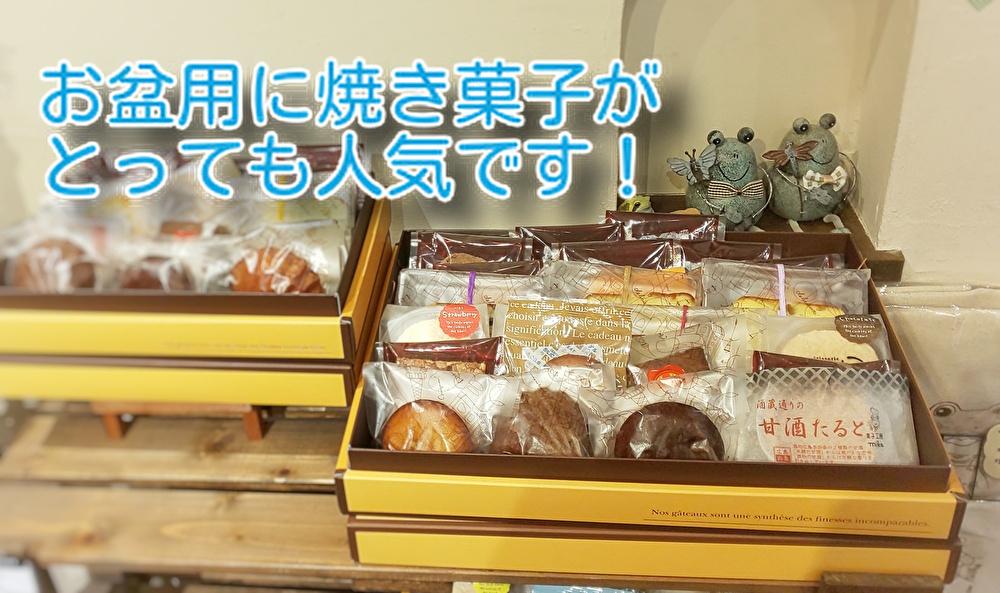 お仏前の【お菓子の詰め合わせ】は子どもが取り合いになるのがお盆の恒例!広島のお盆は〇〇も有名...