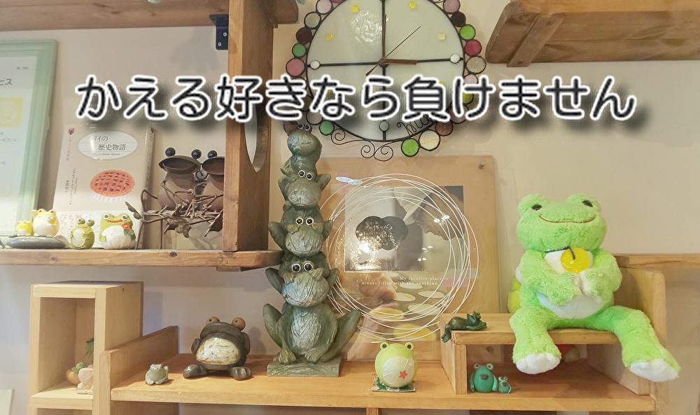 広島の【カエル】のお菓子屋さんと言えばミケですよね。金メダルは取れませんがカエル好きなら負けませ...