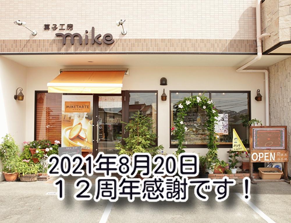 菓子工房mikeは今日が【12周年】です!東広島のケーキ屋さんはmikeとなってるかは・・・...