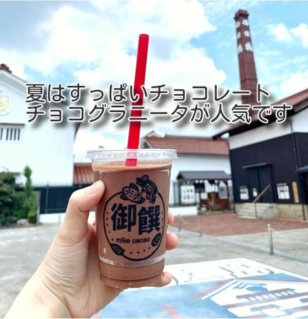 酒蔵通りで歩きながら飲む【グラニータ】は最高に気持ちいいですよ!御饌cacaoの冷たい飲み物3種...