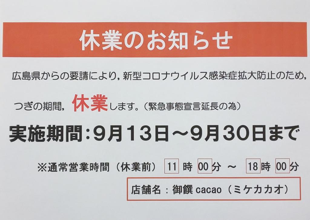 9月12日までの臨時休業を9月30日まで延長いたします...