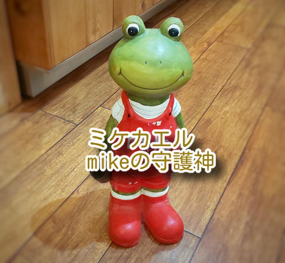 今日は何の日【洋菓子の日】には何するんでしょ?ミケカエルの記念日はありません...