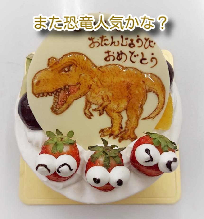 恐竜も動物になるのかな?また最近【人気の誕生日ケーキ】になっています。...