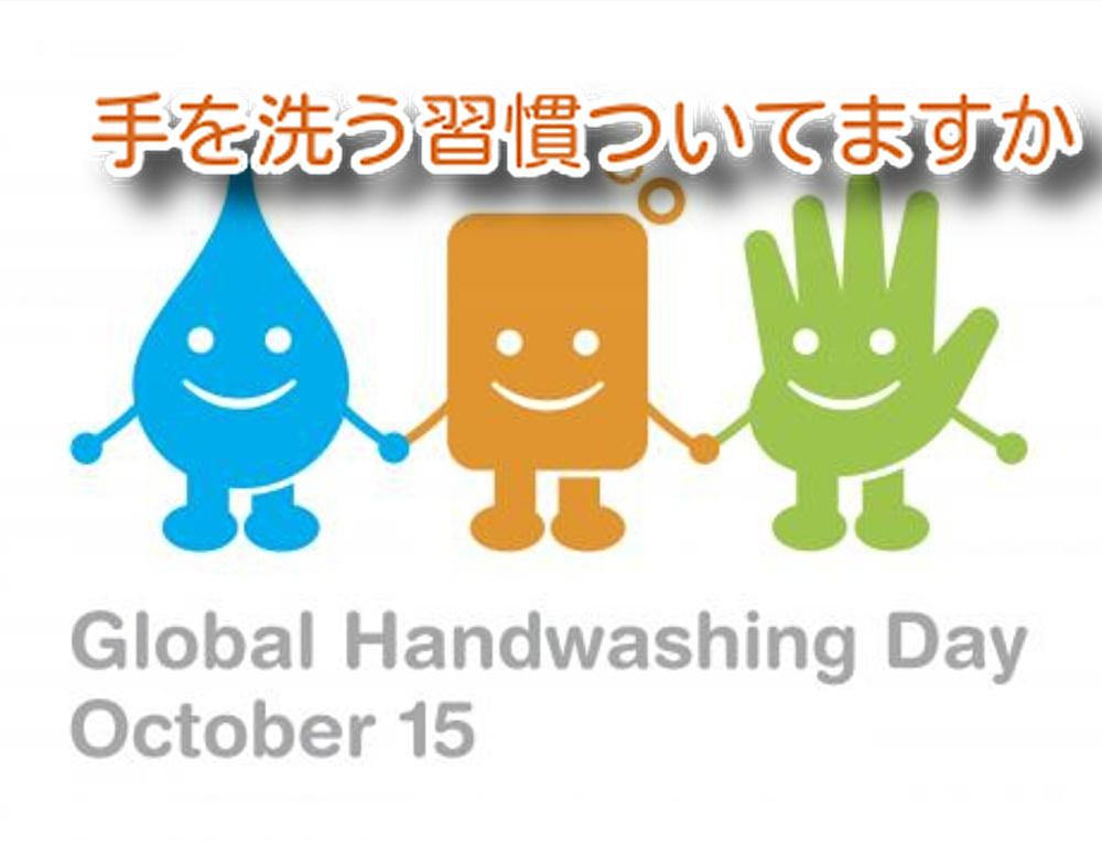 【世界手洗いの日】食品衛生指導員が教える手洗いの基本!ここがポイント...